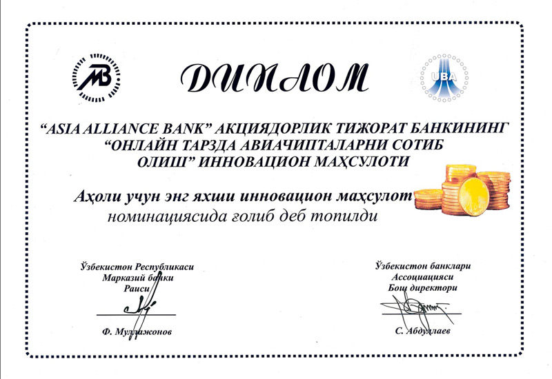 "JSC «ASIA ALLIANCE BANK» won in the ""The best innovative product for the population"" in 2016"