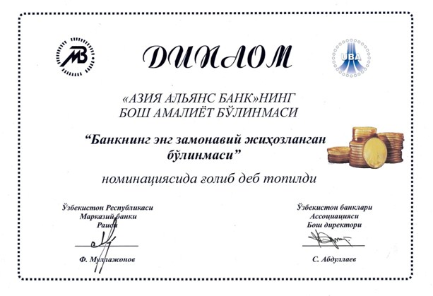 The ceremony of rewarding the winners regarding the context of attracting population deposits as of the end of 2012 took place on January 26, 2013 in the Association of banks of Uzbekistan